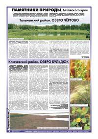 8 страница. Памятники природы Алтайского края