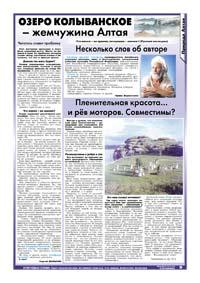 9 страница. Озеро Колыванское – жемчужина Алтая