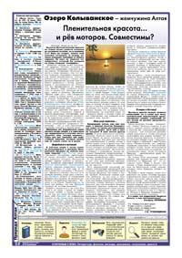 12 страница. Озеро Колыванское – жемчужина Алтая