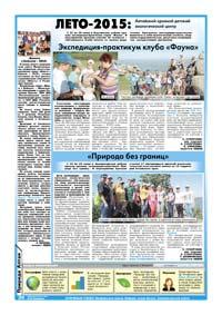 20 страница. Лето-2015: Алтайский краевой детский экологический центр