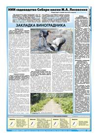27 страница. НИИ садоводства Сибири имени М.А. Лисавенко