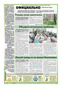 ПАО6. Официально. Управление лесами