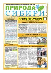 ПС1. Природа Сибири