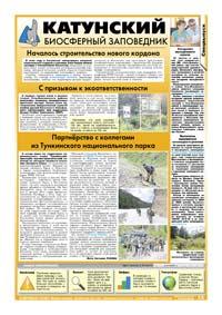 ПС13. Катунский биосферный заповедник