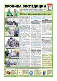 ПК12. Хроника экспедиции