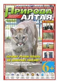 Обложка. Газета «Природа Алтая» №9 (сентябрь) 2015 год