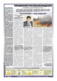 4 страница. Управление Россельхознадзора по Алтайскому краю и Республике Алтай