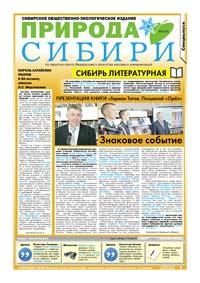 19 страница. Природа Сибири