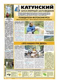 28 страница. Катунский биосферный заповедник