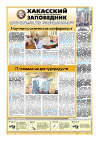 33 страница. Хакасский государственный природный Заповедник