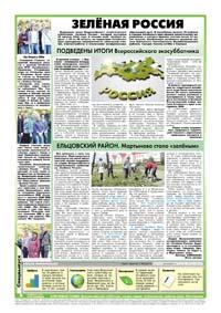 42 страница. Зелёная Россия