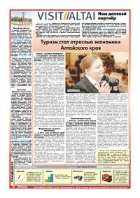 44 страница. Visit Altai