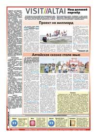 48 страница. Visit Altai