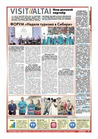49 страница. Visit Altai