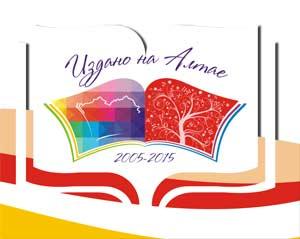 Фестиваль  «Издано на Алтае»