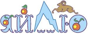Логотип Яйлю, художник Виктор Павлушин
