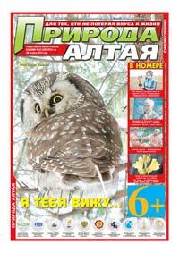Обложка. Газета «Природа Алтая» №10 (октябрь) 2015 год