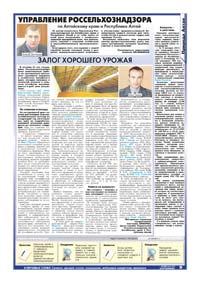 9 страница. Управление Россельхознадзора по Алтайскому краю и Республике Алтай