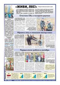 10 страница. «Живи, лес!» Всероссийская акция в крае