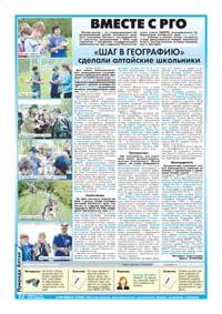 12 страница. Вместе с РГО