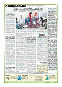 21 страница. Официально. Главное управление природных ресурсов и экологии Алтайского края