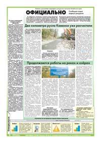 24 страница. Официально. Сообщает отдел водных ресурсов