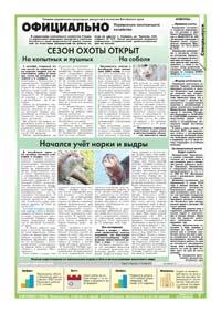 25 страница. Официально. Управление охотничьего хозяйства
