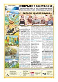 29 страница. Открытие выставки