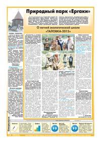 38 страница. Природный парк «Ергаки»