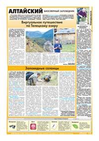 39 страница. Алтайский Биосферный заповедник