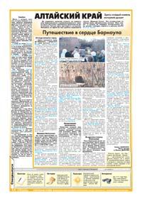 40 страница. Алтайский край. Здесь каждый камень историей дышит