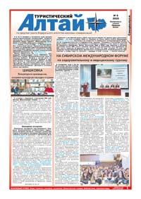 51 страница. Алтай туристический