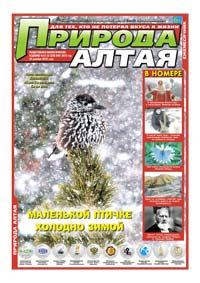 Обложка. Газета «Природа Алтая» №11-12 (ноябрь-декабрь) 2015 год. Обложка