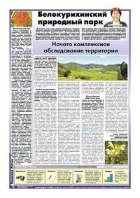 6 страница. Белокурихинский природный парк