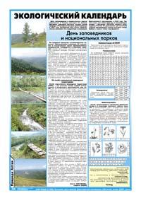 36 страница. Экологический календарь