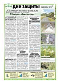 41 страница. Дни защиты от экологической опасности 2015