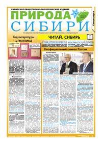 55 страница. Природа Сибири