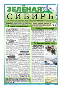 75 страница. Зелёная Сибирь