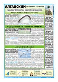 85 страница. Алтайский Биосферный заповедник