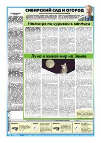 88 страница. Сибирский сад и огород