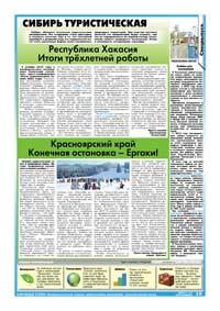 89 страница. Сибирь туристическая