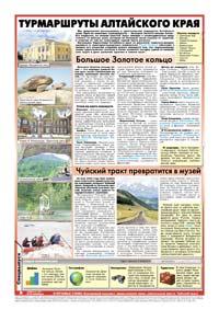 98 страница. Турмаршруты Алтайского края