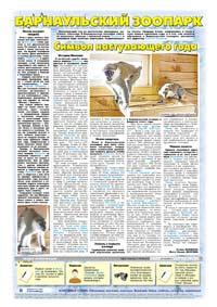 118 страница. Барнаульский зоопарк