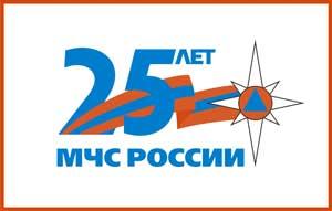 25 лет МЧС России