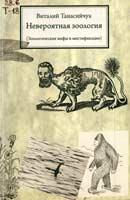 Танасийчук, В.Н. Невероятная зоология (зоологические мифы и мистификации)
