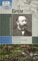 Непомнящий, Н.Н. Брем