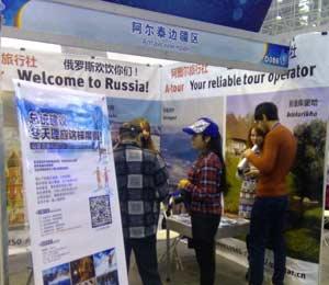 Открытие 10-й ежегодной выставки «Новый туризм. Новое изобилие – 2015»