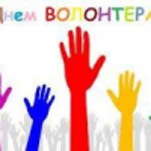 5 декабря – Международный день волонтёров