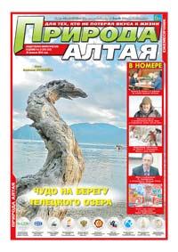 Обложка. Газета «Природа Алтая» №1-2 (январь-февраль) 2016 год