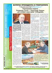 2 страница. Встреча Президента и Губернатора
